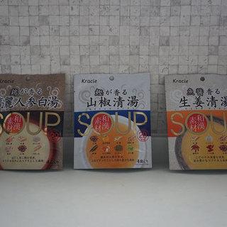 「和漢素材スープ」普段の生活に漢方をとりいれる事は、なかなかハードルが高いのですが、これならお手軽に活用出来そうです。