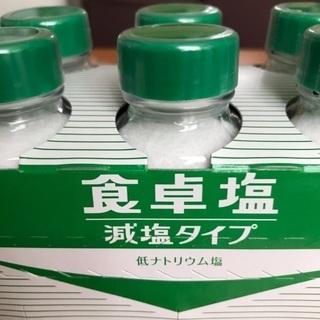 「食卓塩 減塩タイプ」塩分50%カットなのにしっかり塩味感じられるところもおススメです!