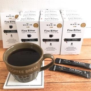 「マキシム®ファインビター」酸味が少なめで、コクと苦味をしっかりと感じられる私好みのコーヒーでした♪