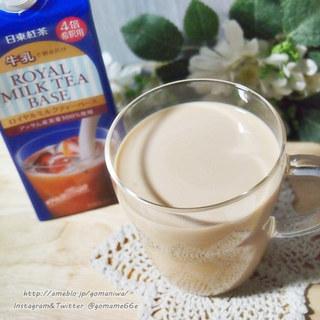 牛乳やお湯で割るタイプの日東紅茶を3種セットでタメした!味の濃さも割り方次第で調整できるから自分好みに作れるのもいい感じです♪