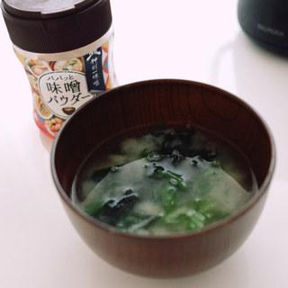 美味しくて便利!「信州一味噌パパっと味噌パウダー」手軽に作れるインスタント感覚のお味噌汁がとても重宝しています。