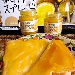 アヲハタ「卵とバターのスプレッド 2種5点」甘酸っぱい香りのスプレッド、美味しく頂きました