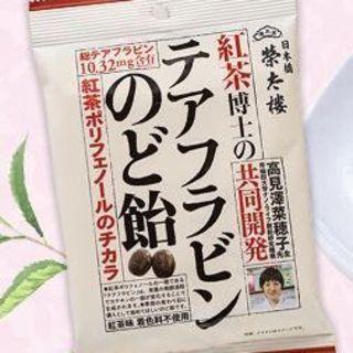 「日本橋榮太樓 紅茶博士のテアフラビンのど飴」これは半端なく喉に良いはず!