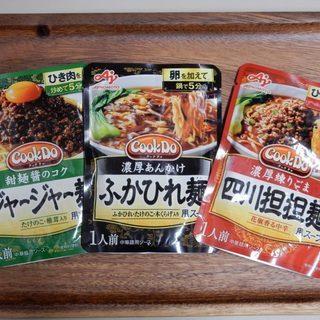 「Cook Do ふかひれ麺/四川担担麺/ジャージャー麺」何を作ればいいか分からないときに重宝