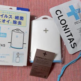 「クロニタス ウイルス除去・除菌・消臭 お部屋用」目に見えないものへの警戒をカタチに