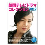 韓国テレビドラマコレクション2010