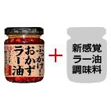 ぶっかけ!おかずラー油/新感覚ラー油調味料