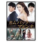 「カムバック マドンナ〜私は伝説だ」第1話&第2話収録盤DVD
