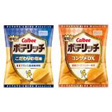 「ポテリッチ こだわりの塩味」×5袋 「ポテリッチ コンソメDX」×5袋 合計10袋セット