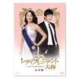 「レディプレジデント〜大物 <完全版>」第1話&第2話収録盤DVD