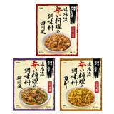 銀座ろくさん亭 道場流 辛い料理の調味料 3種