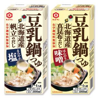 豆乳鍋つゆ 北海道産帆立のだし まろやか塩 4点/北海道産真昆布のだし ほんのり味噌 2点 計6点セット