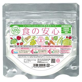 シェルミラックシリーズ <フードウォッシャー食材革命>