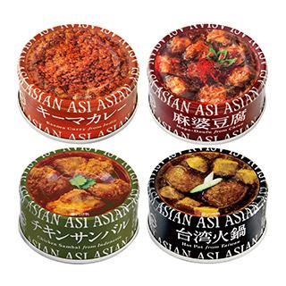 アジアン味 4種8点セット