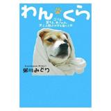 わん☆くら—泣ける、笑える、癒される。犬と人間の共存を描く小説