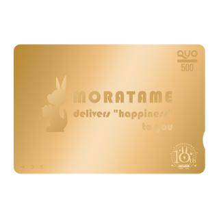 モラタメ10周年オリジナルQuoカード(500円分)