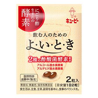 よ・い・と・き(2粒入り)×10袋