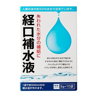 経口補水液 粉末タイプ(10袋入り) 2箱