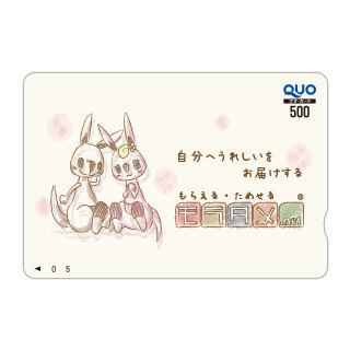 モラタメオリジナルQuoカード(500円分)