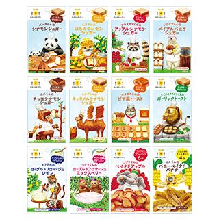 「おひさまキッチン」シリーズ全12種類セット