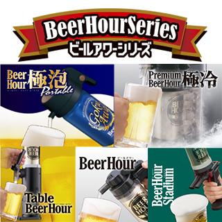 ビールアワーシリーズ 1種(5種の中からいずれか1つ)