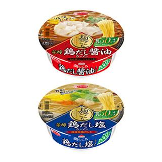 麺ごこち 糖質50%オフ 芳醇鶏だし醤油ラーメン/芳醇鶏だし塩ラ…