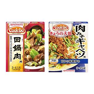 「Cook Do®」シリーズ 12点