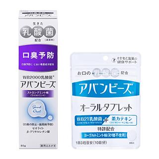 薬用歯みがき アバンビーズ®ストロングミント味×1/アバンビーズ&#1…