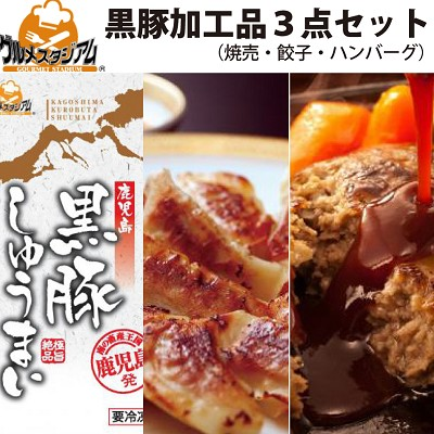鹿児島黒豚しゅうまい/鹿児島黒豚餃子/かごしま黒豚ハンバーグ