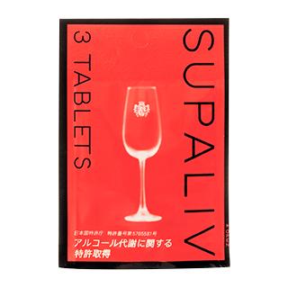 SUPALIV®(スパリブ) 3粒入り 5袋セット