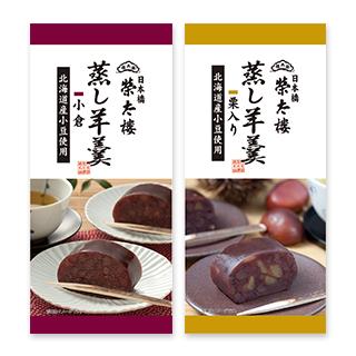 榮太樓總本鋪 蒸し羊羹 小倉×2/栗入り×1