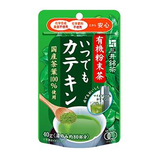 三井銘茶 有機粉末茶 いつでもカ