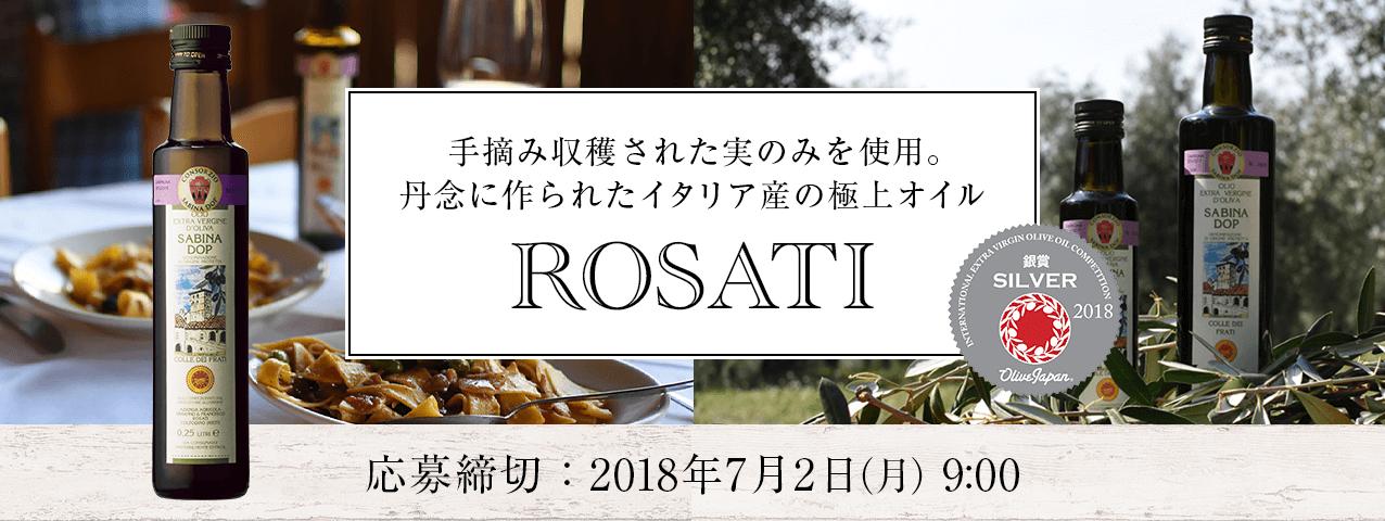 ロザーティ エキストラ・ヴァージン・オリーブオイル 250ml