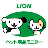 ライオン商事株式会社ペット用品モニター募集 3rdシーズン