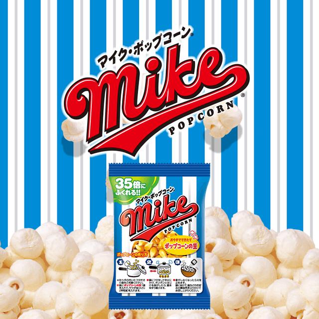 マイクポップコーンの豆 20袋