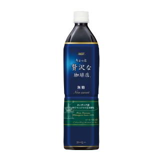 「ちょっと贅沢な珈琲店®」ボトルコーヒー900ml 無…