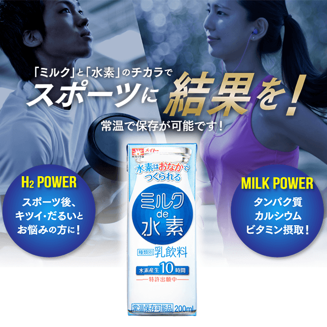 ミルク de 水素 12本