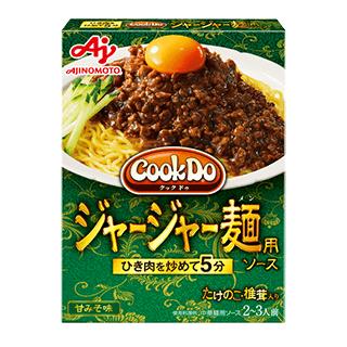 Cook Do® ジャージャー麺用