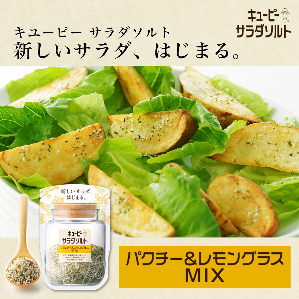 キユーピー サラダソルト パクチー&レモングラスMIX×8