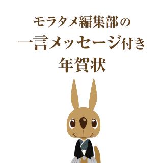 モラタメオリジナル年賀状&豪華賞品をプレゼント