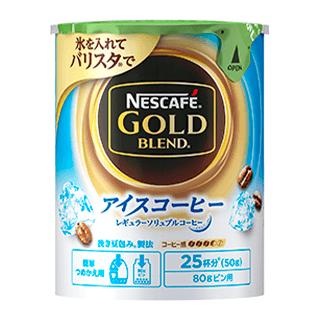 ネスカフェ ゴールドブレンド アイスコーヒー エコ&システムパッ…