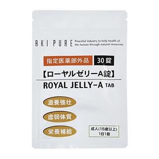 ローヤルゼリーA錠(30錠)