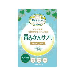 青みかんサプリメント 肝油ゼリー
