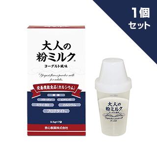 大人の粉ミルク 専用シェーカー