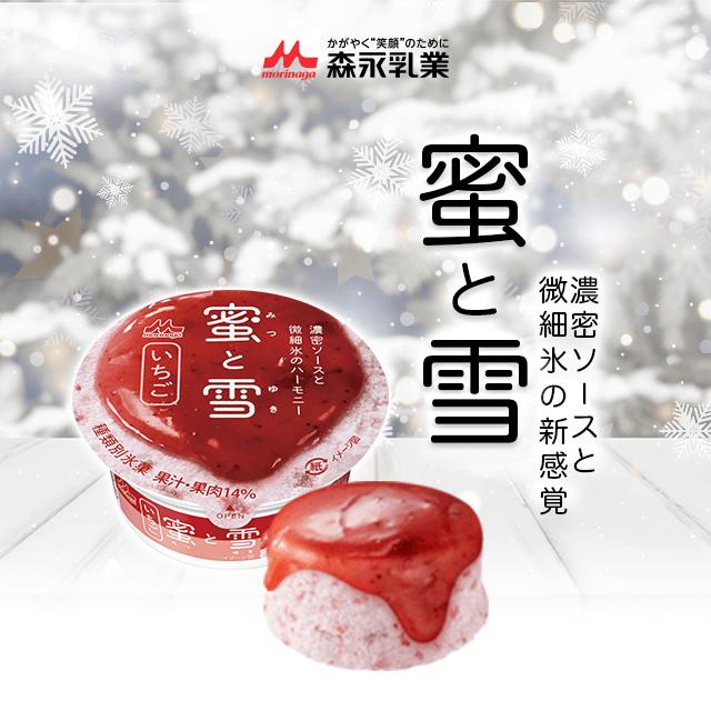 蜜と雪 いちご×18