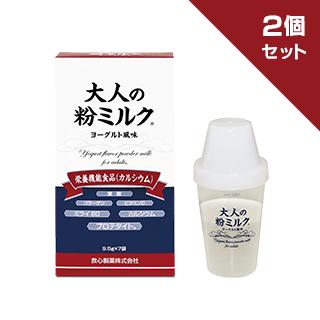 大人の粉ミルク 専用シェーカーセット×2