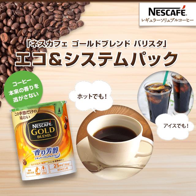 ネスカフェ ゴールドブレンド 香り芳醇 エコ&システムパック 50g
