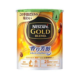 ネスカフェ ゴールドブレンド 香り芳醇 エコ&システムパック 5…