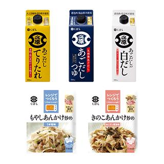 くばら 人気・新商品アソートセ