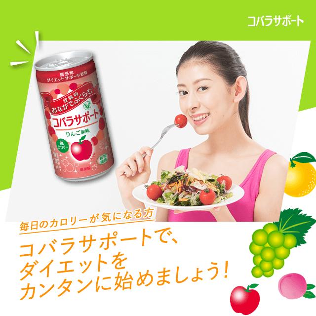 コバラサポート りんご風味×12本